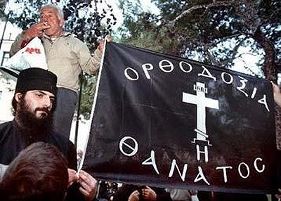 orthodoxiathanatos